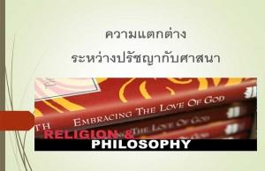 ปรัชญากับศาสนา