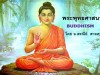 พระพุทธศาสนา