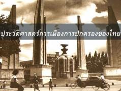 การเมืองไทย