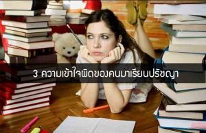 เรียนปรัชญา