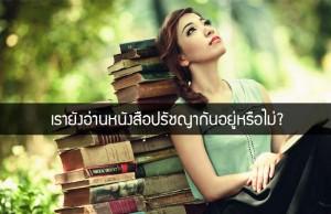 หนังสือปรัชญา