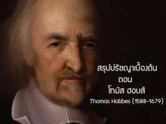 โธมัส ฮอบส์
